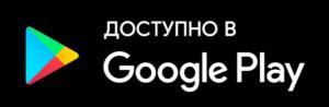 приложение доступно в google play
